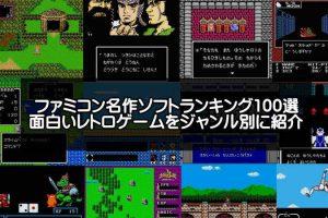 ファミコン名作ソフトランキングのアイキャッチ画像