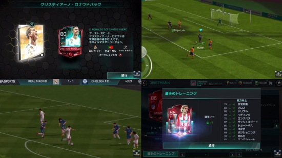 FIFAサッカーのスクリーンショット