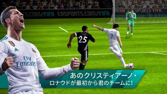FIFAサッカーのゲーム紹介画像