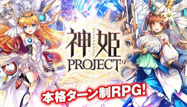 神姫Project紹介SS
