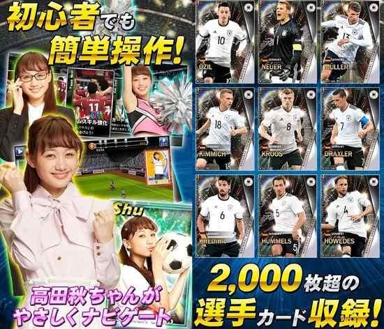 ワールドサッカーコレクションSの紹介画像