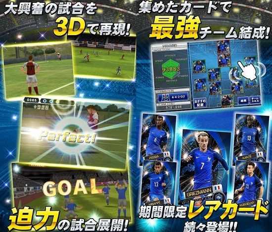 ワールドサッカーコレクションSのスクリーンショット