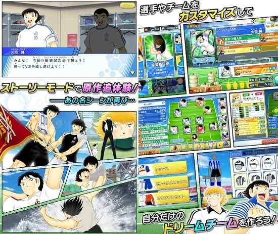 キャプテン翼~たたかえドリームチーム~のゲーム紹介画像