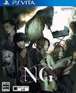 NGパッケージ画面