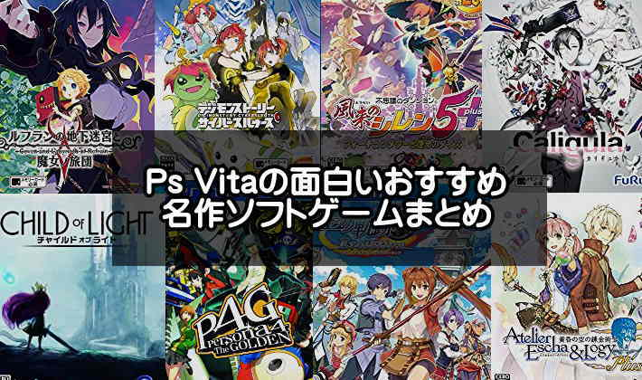 PSVitaの面白いおすすめ名作ソフトゲーム50選 【神ゲーをジャンル別に紹介】