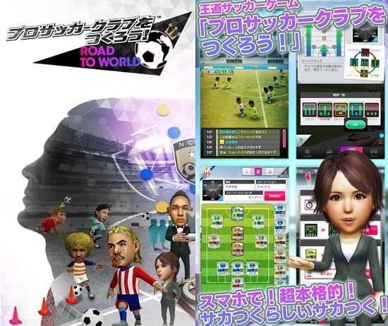 プロサッカークラブをつくろう!のゲーム紹介画像