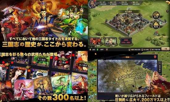 大三国志のゲーム紹介画像