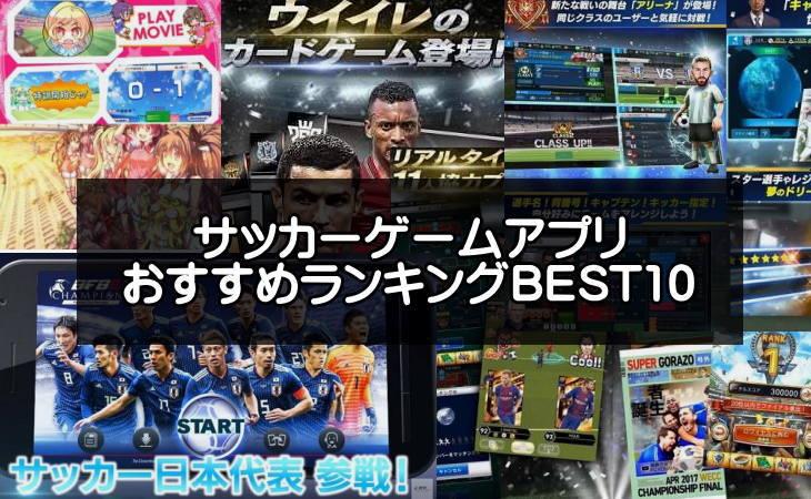 サッカーゲームアプリおすすめランキングBEST10【最新】アクションから育成シミュレーションまで