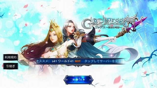 Goddess~闇夜の奇跡~タイトル