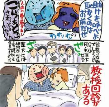 病院のベッドで揉み合う高須院長と西原先生