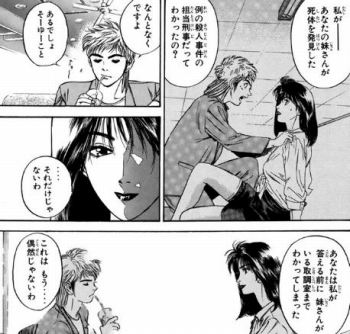明日真映児と志摩亮子