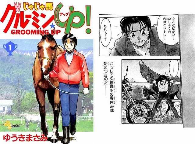 じゃじゃ馬グルーミン★UP!の表紙と冒頭