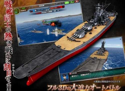 蒼焔の艦隊の紹介画像