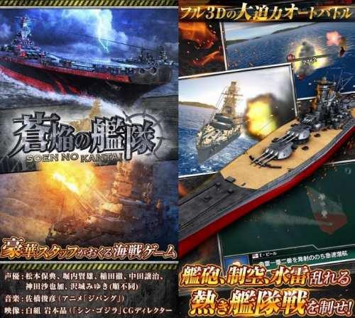 蒼焔の艦隊のゲーム紹介画像