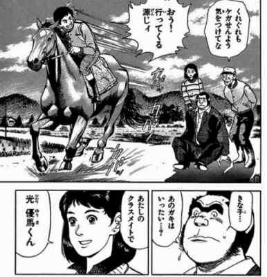 優馬が馬に乗って走り去るシーン
