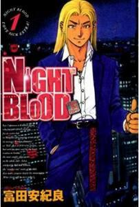 NIGHT BLOOD1巻の表紙