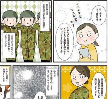 日本を守る! 女性自衛官すっぴん物語のまえがき