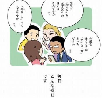 日本人の知らない日本語の冒頭
