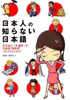日本人の知らない日本語の表紙