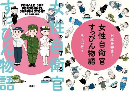 日本を守る! 女性自衛官すっぴん物語の表紙と冒頭絵