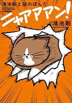 鴻池剛と猫のぽんた ニャアアアン!の表紙