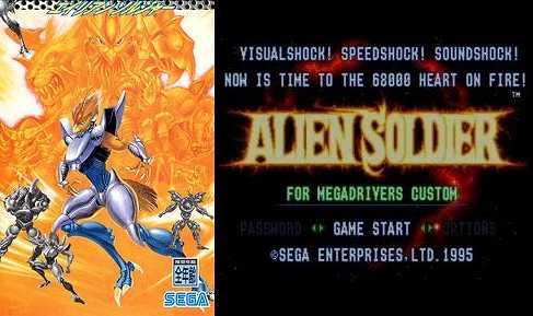 エイリアンソルジャーのパッケージ画像とタイトル画面