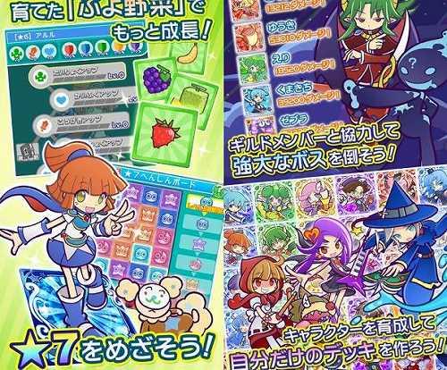 ぷよクエのゲーム紹介画像