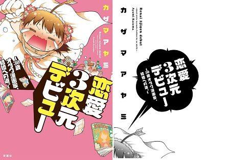恋愛3次元デビュー~30歳オタク漫画家、結婚への道。~の表紙