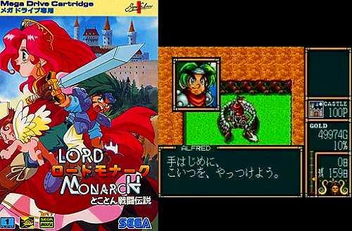 ロードモナーク とことん戦闘伝説のパッケージ画像とゲーム画面