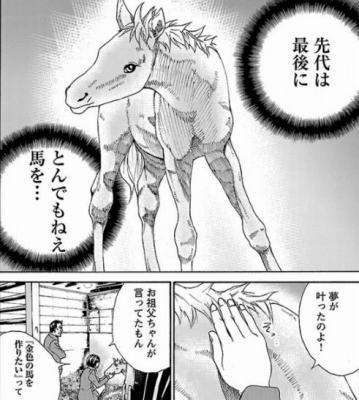金色の子馬の誕生シーン