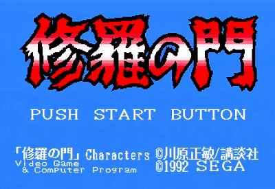 修羅の門MD版のタイトル画面