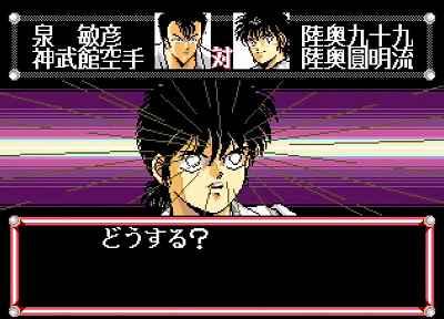 修羅の門MD版戦闘画面