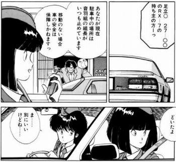 辻本夏実(つじもとなつみ)と小早川美幸(こばやかわみゆき)
