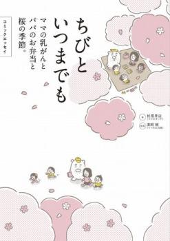 コミックエッセイ ちびといつまでも -ママの乳がんとパパのお弁当と桜の季節-の表紙