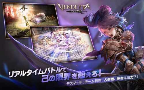 ヴェンデッタの紹介画像