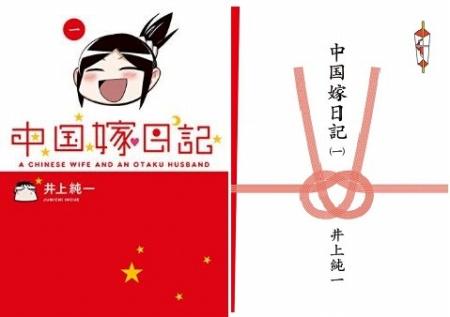 中国嫁日記の表紙