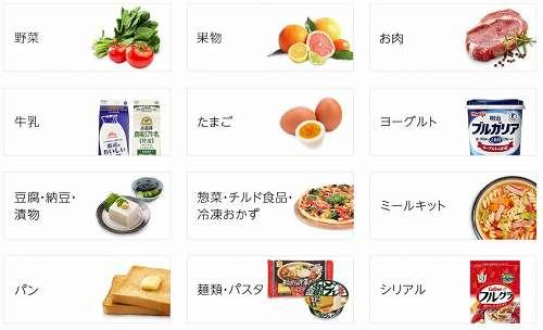 Amazonフレッシュの対応商品