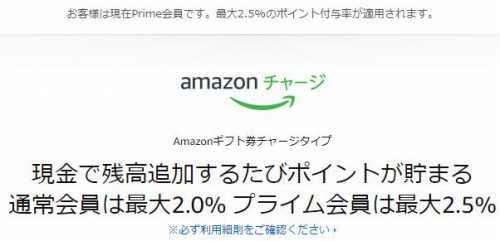 Amazonギフト券の説明画像
