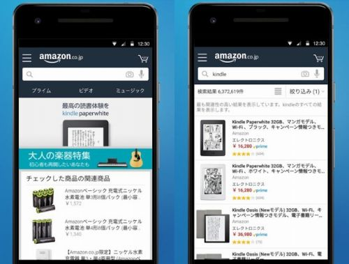 Amazonのショッピングアプリ