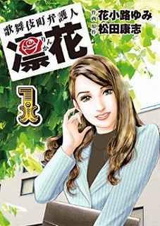 歌舞伎町弁護人 凜花の1巻表紙
