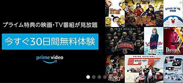 プライムビデオの紹介画像