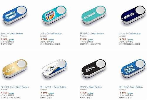 Amazonダッシュの製品