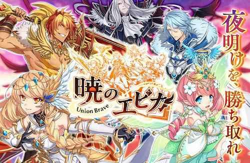 暁のエピカのゲーム紹介画像