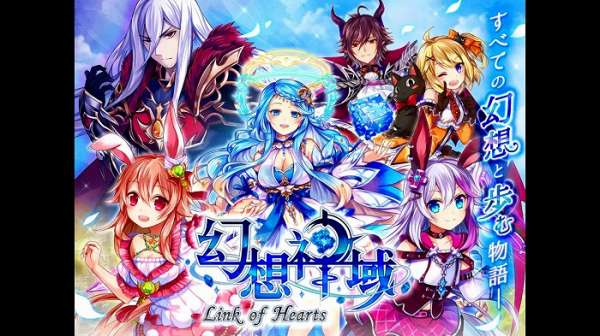 幻想神域-Link of Hearts-の紹介SS
