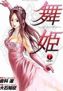 舞姫~ディーヴァ~1巻の表紙