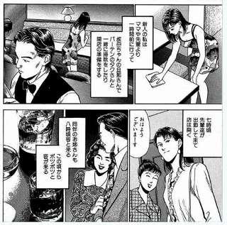 勤務の流れを回想する桜子