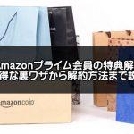 Amazonプライム会員の特典解説アイキャッチ画像