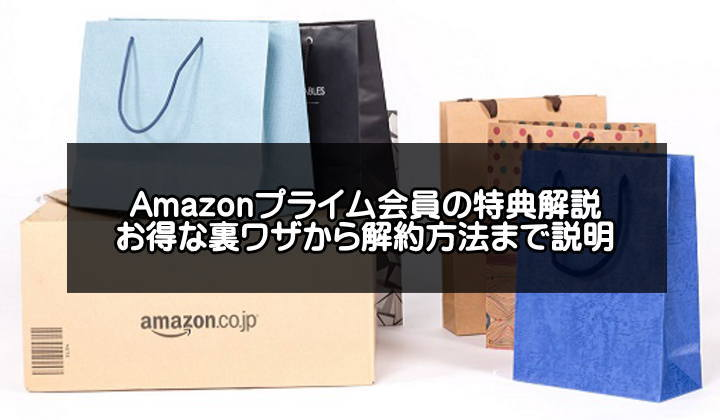 Amazonプライム会員の料金やメリット(特典14種類)を解説!得するおすすめ裏ワザから解約方法まで