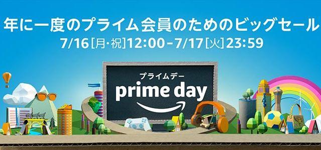 Amazonプライムデーの紹介画像