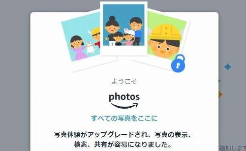 プライムフォトの紹介画像